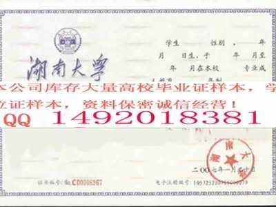 原版的湖南人还有吗 湖南大学大学毕业证样本原版档案历任校长