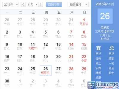 感恩节是哪天 2015年感恩节是哪一天