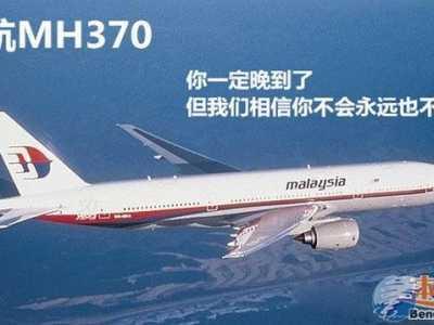 马航mh370最新消息2017 马航mh370客机失联真相终于揭晓了